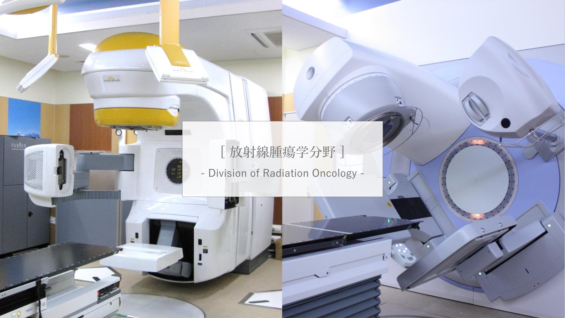放射線腫瘍学分野