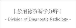 放射線診断学分野